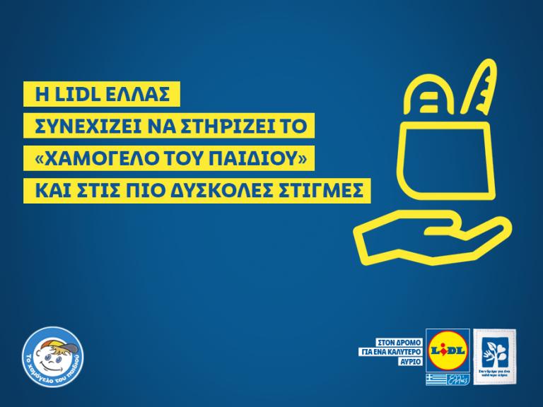 Η Lidl Ελλάς συνεχίζει να στηρίζει το «Το Χαμόγελο του Παιδιού» | tanea.gr