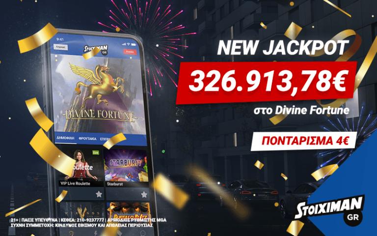 Κέρδισε 326.000€ σε Jackpot στο Stoiximan.gr με μόλις 4€! | tanea.gr