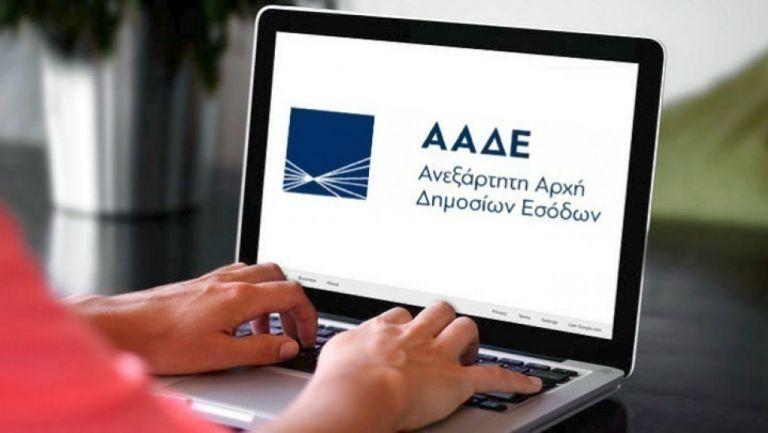 Εφορία : Κλειδάριθμος μέσω sms και email | tanea.gr