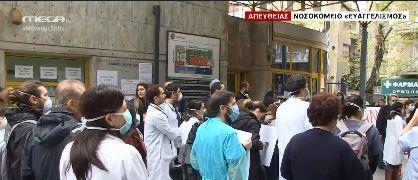 Ευαγγελισμός : Γιατροί και νοσηλευτές πραγματοποίησαν.... συγκέντρωση στο προαύλιο | tanea.gr