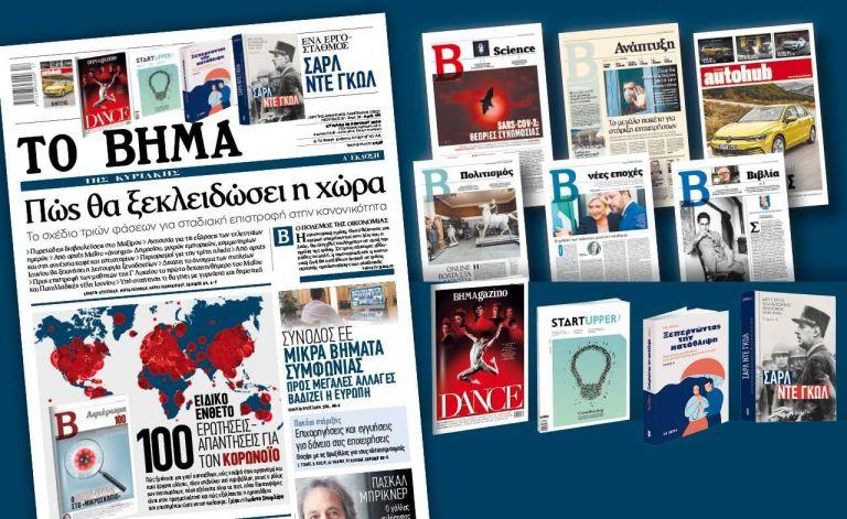 Διαβάστε στο Βήμα της Κυριακής: Πώς θα ξεκλειδώσει η χώρα   tanea.gr