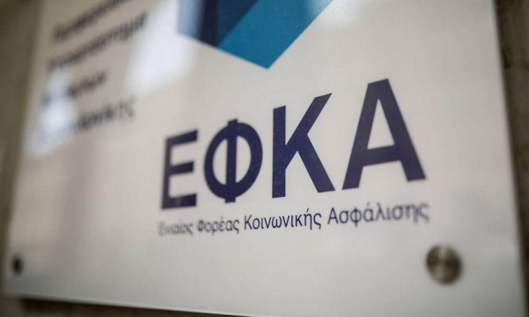 ΕΦΚΑ : Αναρτήθηκαν οι εισφορές του Φεβρουαρίου | tanea.gr