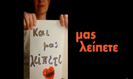 «Μας λείπετε»: Το βίντεο εκπαιδευτικών προς τους μαθητές όλη της χώρας   tanea.gr
