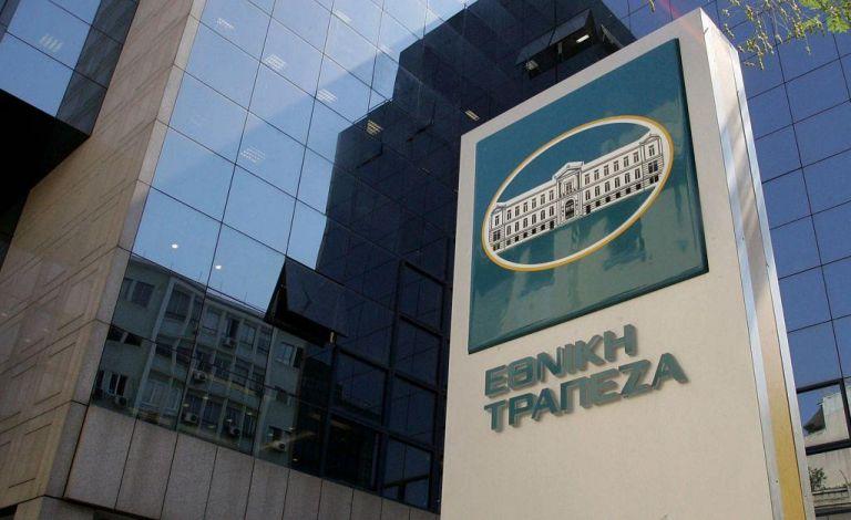 Μέτρα διευκόλυνσης για τους συνταξιούχους λαμβάνει η Εθνική Τράπεζα | tanea.gr