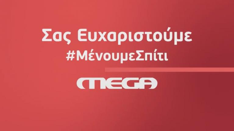 Το μεγάλο «ευχαριστώ» του MEGA στους καθημερινούς ήρωες που βρίσκονται στην πρώτη γραμμή | tanea.gr