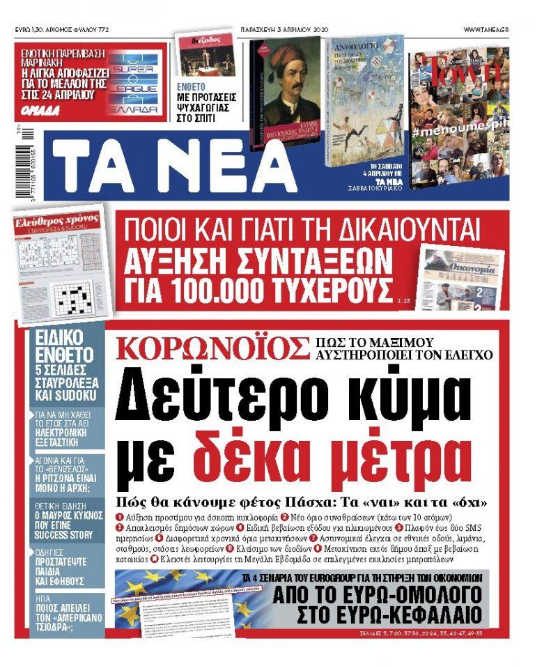 ΝΕΑ 03.04.2020   tanea.gr