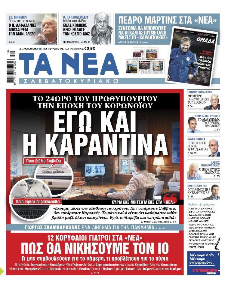 ΝΕΑ 04-05.04.2020 | tanea.gr