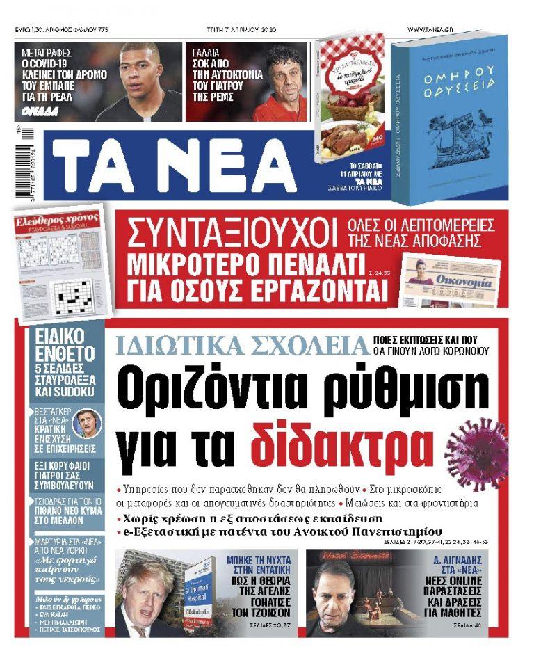 ΝΕΑ 07.04.2020 | tanea.gr