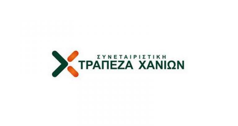 Συνεχίζονται οι δράσεις εταιρικής κοινωνικής ευθύνης της Τράπεζας Χανίων | tanea.gr