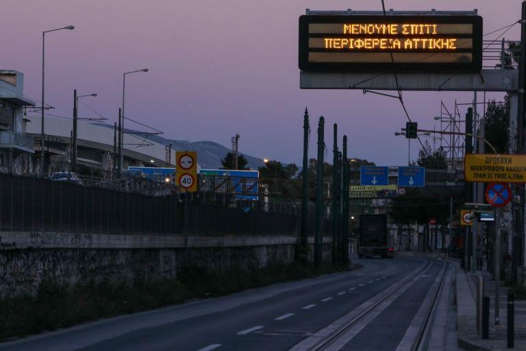 Απαγόρευση Κυκλοφορίας : Τα μέτρα της κυβέρνησης για να μη «σπάσει» η καραντίνα | tanea.gr