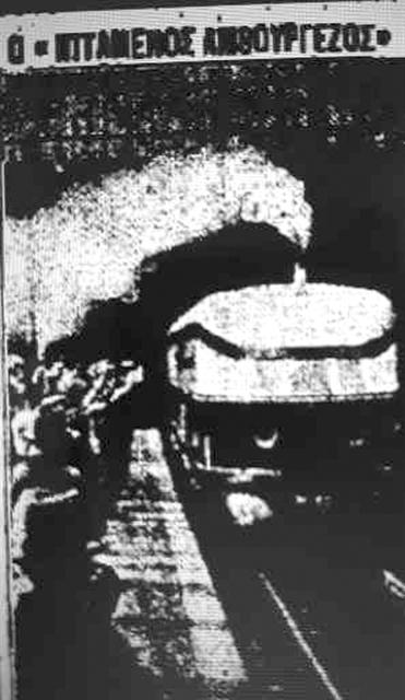 Διαβάστε τα «ΑΘΗΝΑΪΚΑ ΝΕΑ» της 26ης Μαΐου 1933 | tanea.gr
