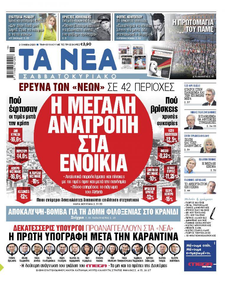 ΝΕΑ Σαββατοκύριακο 2/5/2020 | tanea.gr