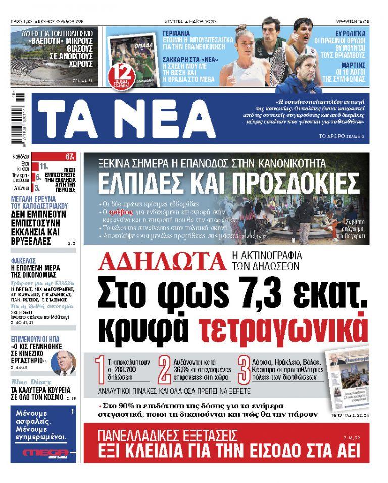 Στα «ΝΕΑ» της Δευτέρας: Στο φως 7,3 εκατ. κρυφά τετραγωνικά | tanea.gr