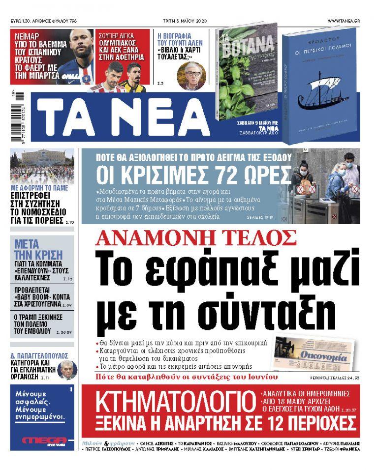 ΝΕΑ 5/5/2020 | tanea.gr