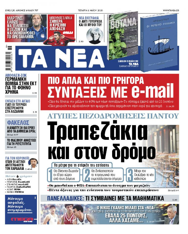 Στα ΝΕΑ της Τετάρτης: Το σχέδιο για τα… τραπεζάκια στο δρόμο   tanea.gr
