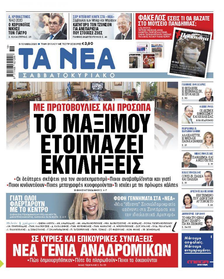 ΝΕΑ ΣΑΒΒΑΤΟΚΥΡΙΑΚΟ 9-10/5/2020   tanea.gr