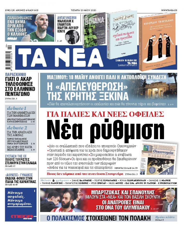 Στα «Νέα» της Τετάρτης: Ετοιμάζεται νέα ρύθμιση για όλες τις οφειλές | tanea.gr