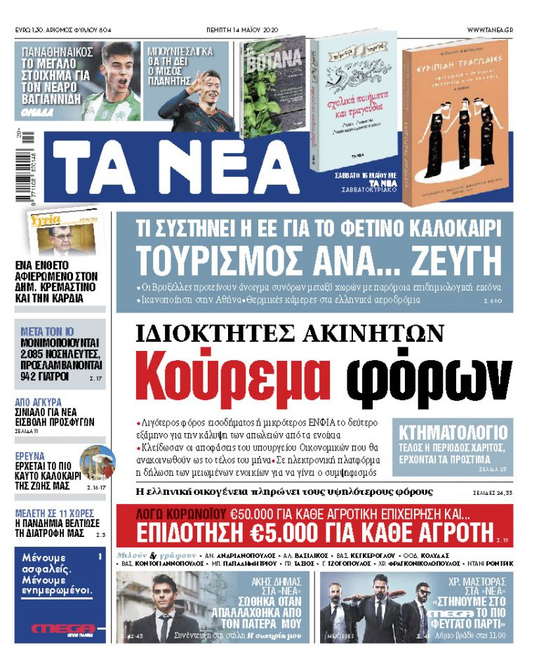 Στα «Νέα» της Πέμπτης: Κούρεμα φόρων σε ιδιοκτήτες ακινήτων | tanea.gr