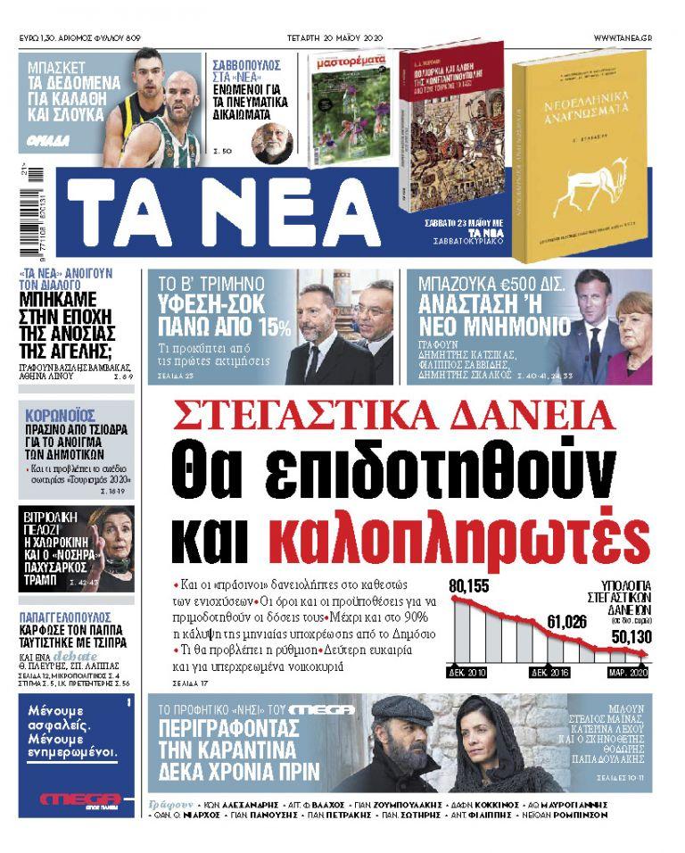 ΝΕΑ 20/5/2020   tanea.gr