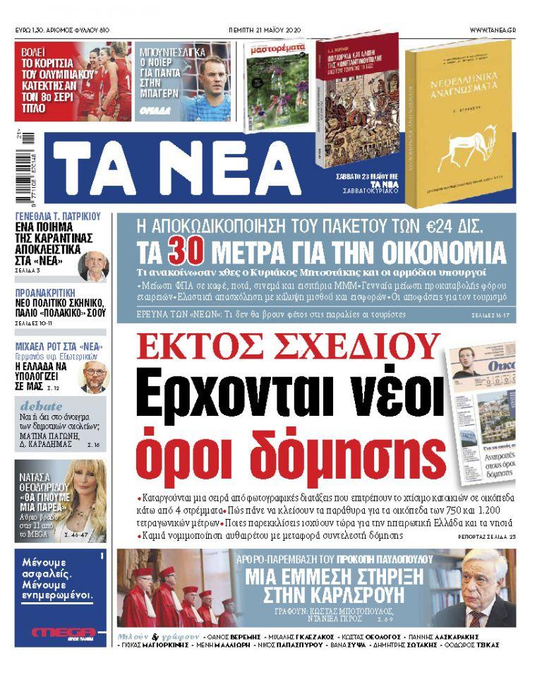 ΝΕΑ 21/5/2018 | tanea.gr
