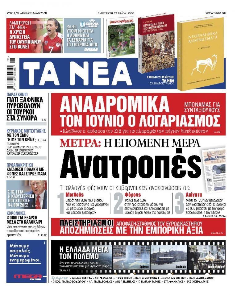 ΝΕΑ 22/5//2020 | tanea.gr