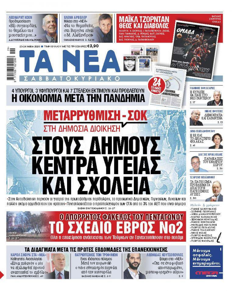 Στα ΝΕΑ Σαββατοκύριακο: Μεταρρύθμιση-σοκ στη δημόσια διοίκηση | tanea.gr