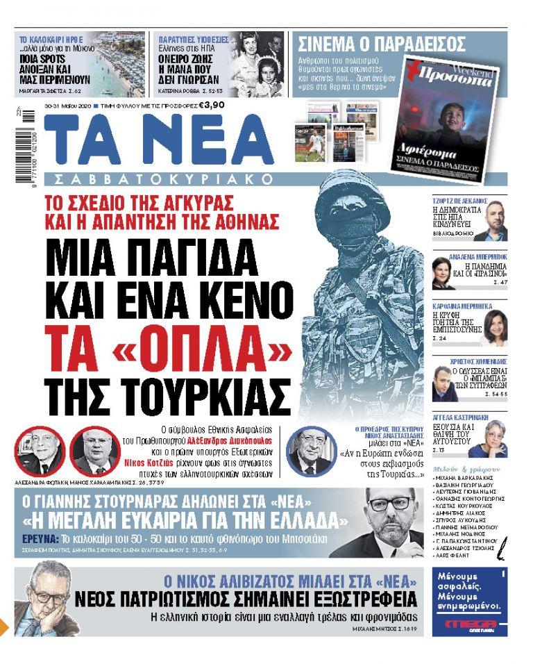 Στα «Νέα Σαββατοκύριακο»: Μια παγίδα και ένα κενό τα «όπλα» της Τουρκίας | tanea.gr