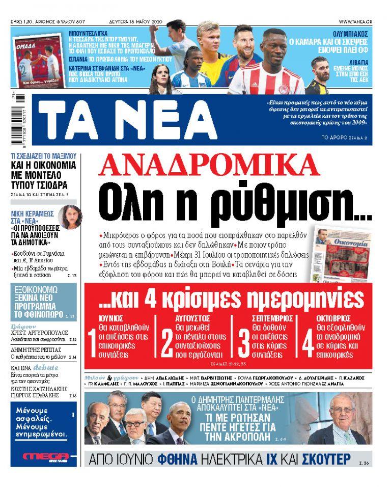 ΝΕΑ Δευτέρας: Αποκλειστικά όλη η ρύθμιση για τα αναδρομικά | tanea.gr