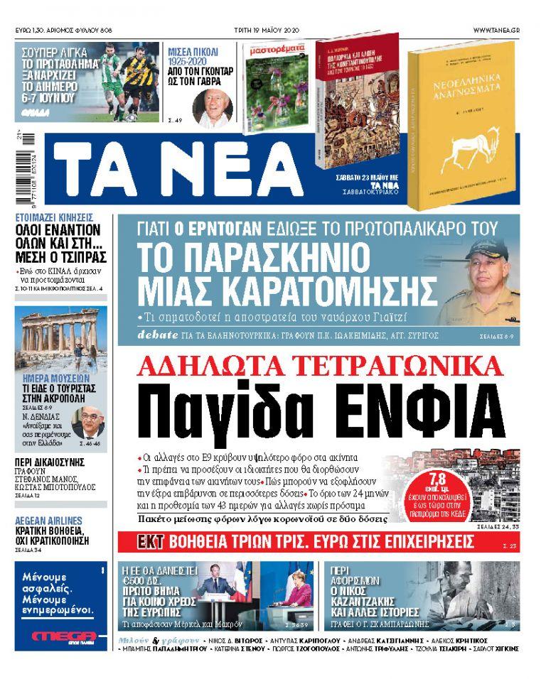 Στα ΝΕΑ της Τρίτης: Παγίδα ΕΝΦΙΑ με τα αδήλωτα τετραγωνικά   tanea.gr