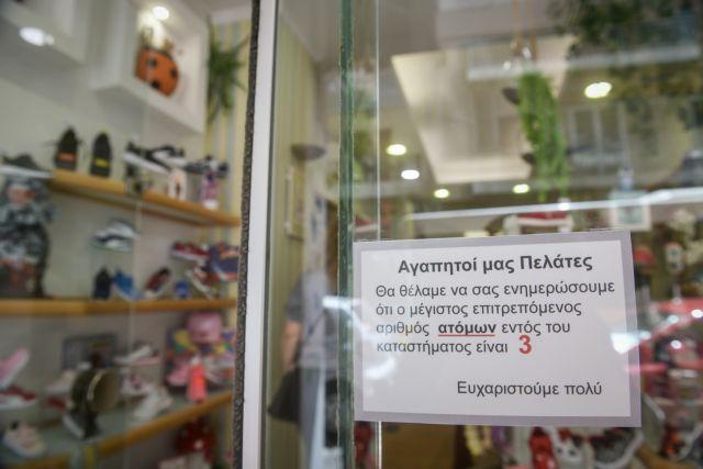 Καταστήματα : Πώς πήγε η πρώτη ημέρα μετά την άρση του lockdown   tanea.gr