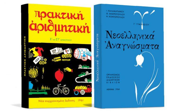 Το Σάββατο με «ΤΑ ΝΕΑ», «Nεοελληνικά Αναγνώσματα» και «Πρακτική Αριθμητική»   tanea.gr