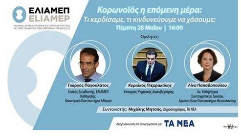 Σημαντική εκδήλωση από ΕΛΙΑΜΕΠ και «Τα Νέα» για την επόμενη ημέρα από την πανδημία | tanea.gr