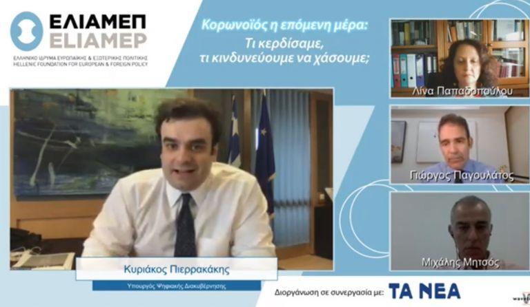 «Κοροναϊός η επόμενη ημέρα» – Δείτε Live τη δημόσια διαδικτυακή συζήτηση | tanea.gr