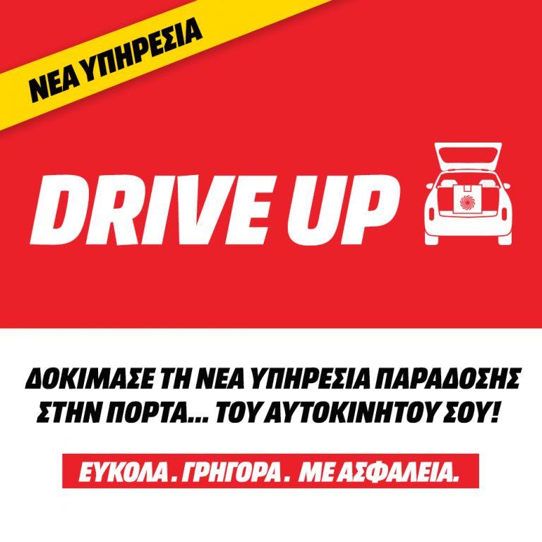 Υπηρεσία Drive Up από τη MediaMarkt | tanea.gr