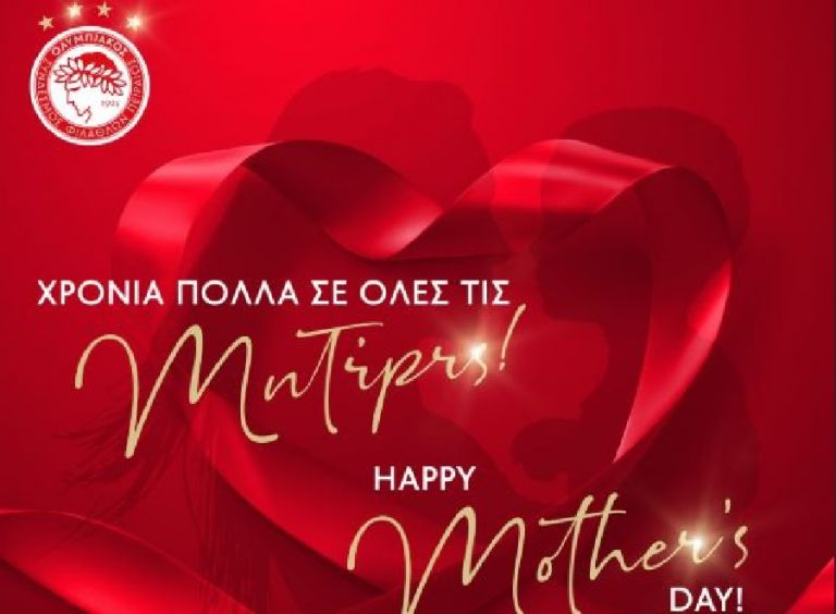 Οι ευχές του Ολυμπιακού για τη Γιορτή της Μητέρας | tanea.gr
