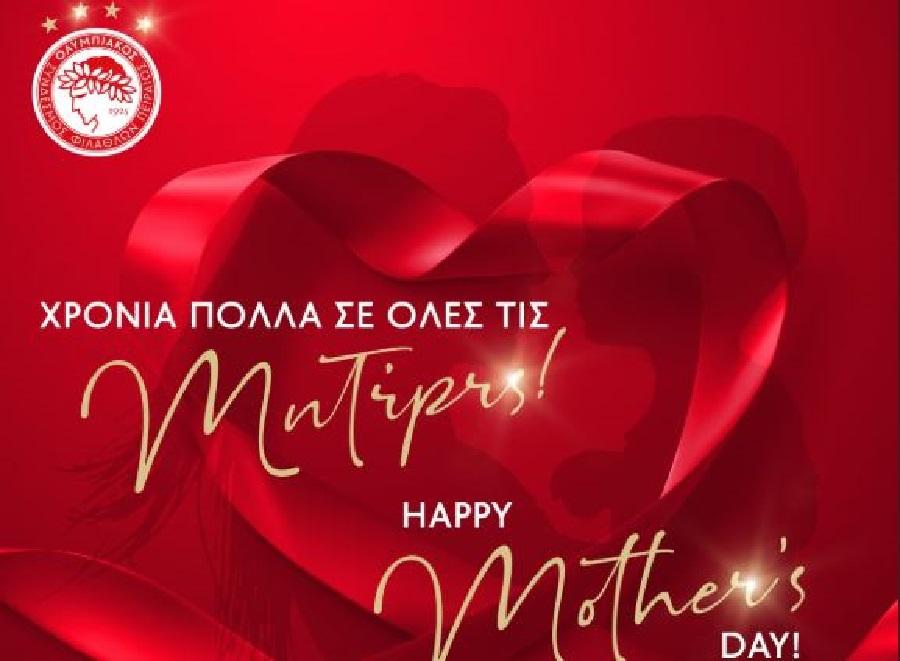 Οι ευχές του Ολυμπιακού για τη Γιορτή της Μητέρας