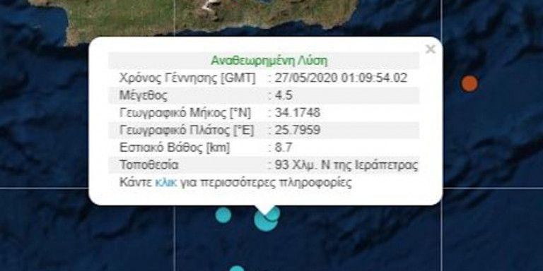 Νέος σεισμός στην Κρήτη: 4,5 Ρίχτερ ανοιχτά της Ιεράπετρας | tanea.gr