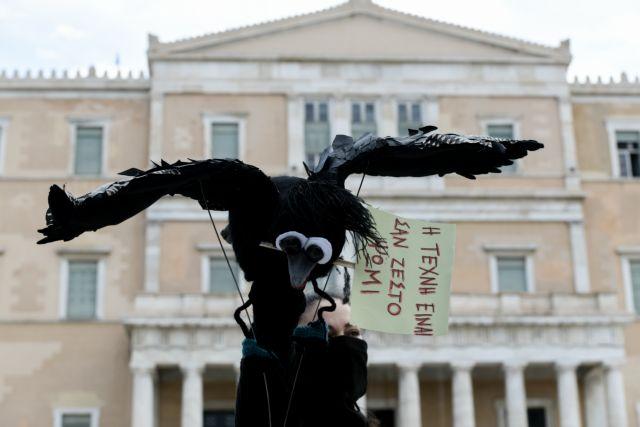 Support Art Workers : Παγκόσμια Ημέρα Πολιτισμού με κινητοποιήσεις | tanea.gr