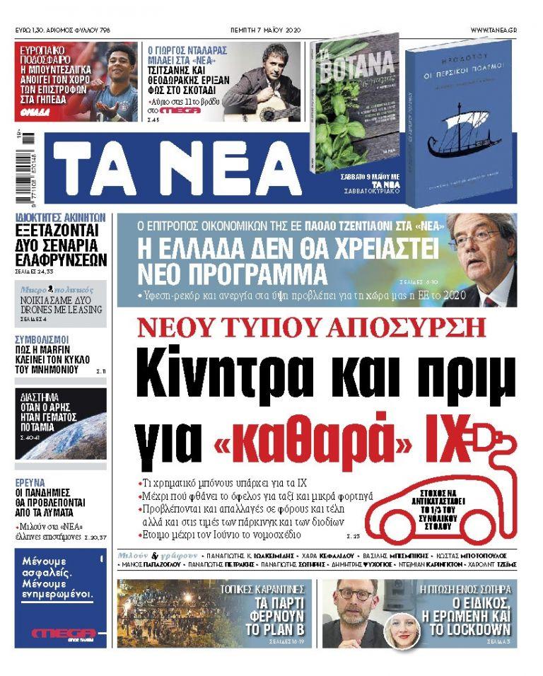 NEA_07/05/2020 | tanea.gr
