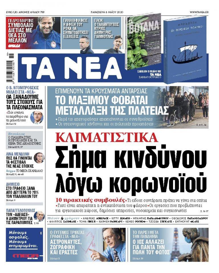 NEA_08052020 | tanea.gr