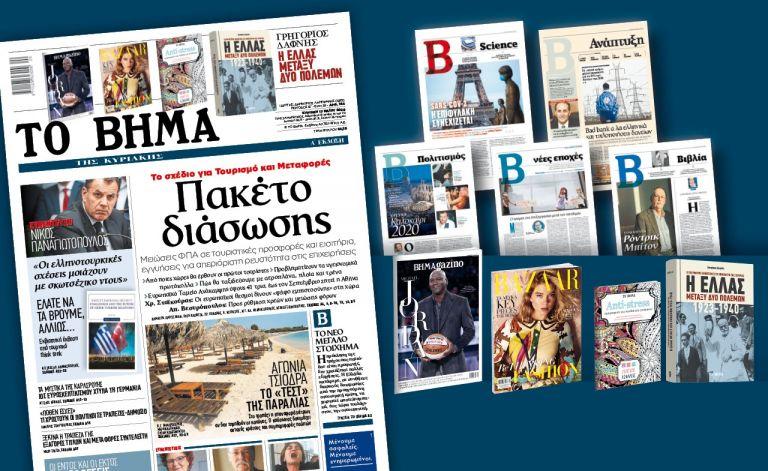 Διαβάστε στο Βήμα της Κυριακής: «Πακέτο διάσωσης» | tanea.gr