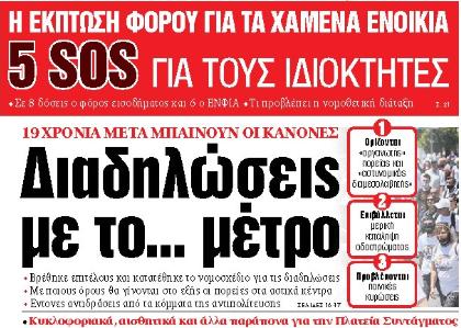Στα «ΝΕΑ» της Τρίτης: Διαδηλώσεις με το… μέτρο | tanea.gr