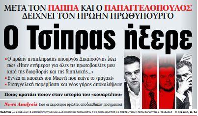 Στα «ΝΕΑ» της Πέμπτης: Ο Τσίπρας ήξερε | tanea.gr