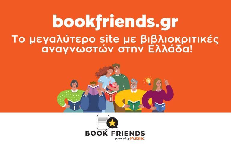 Bookfriends.gr: Η ελληνική βιβλιο-κοινότητα αποκτά νέο «στέκι» | tanea.gr