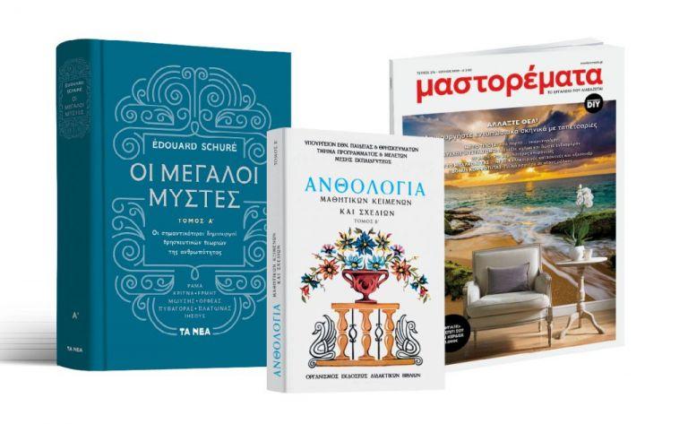 Το Σάββατο με «ΤΑ ΝΕΑ»,«Οι Μεγάλοι Μύστες», «Ανθολόγια Μαθητικών Κειμένων» & Mαστορέματα | tanea.gr