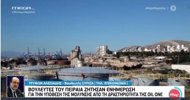 Αλεξιάδης στο MEGA: Θα κάνουμε αγώνες για να λυθεί το πρόβλημα της μόλυνσης στη Δραπετσώνα   tanea.gr