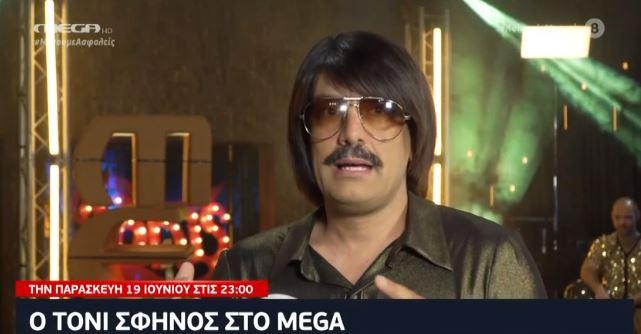 Ετοιμαστείτε για μια τρομερή βραδιά με τον Τόνι Σφήνο στο Mega | tanea.gr