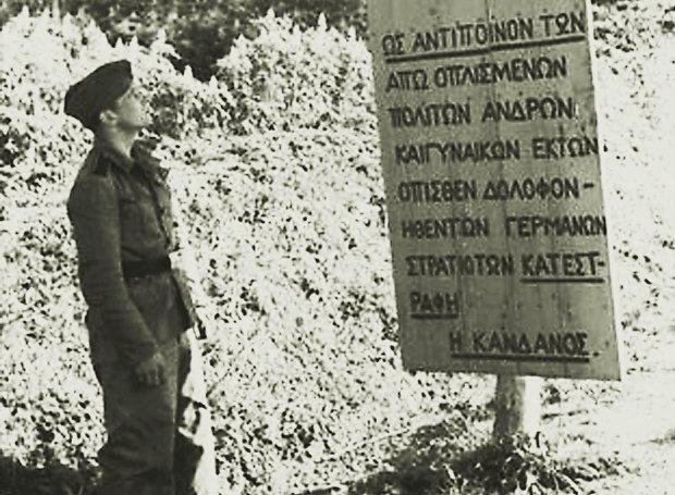 Σαν σήμερα 3 Ιουνίου 1941 η ολοσχερής καταστροφή της Κανδάνου από τους ναζί   tanea.gr