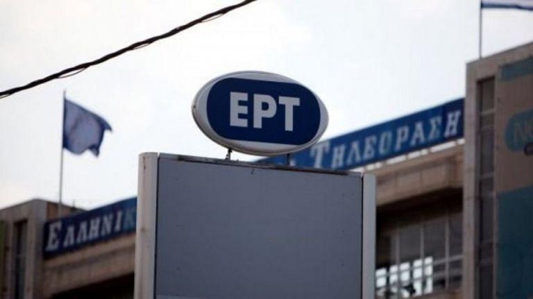Προχωρά η διοικητική αναδιάρθρωση της ΕΡΤ | tanea.gr