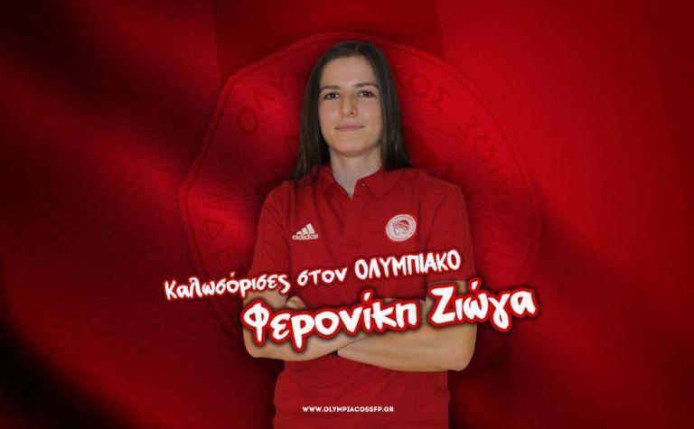 Ολυμπιακός: Ανακοίνωσε και την Ζιώγα | tanea.gr